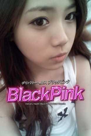 エミ Black Pink (ブラックピンク) (池袋発)