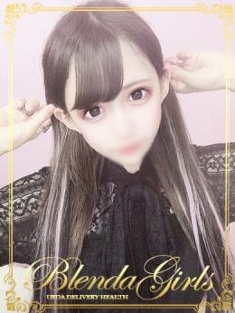 あず☆癒し系 BLENDA GIRLS (上田発)