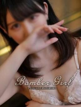 ゆづき BOMBER GIRL (つくば発)