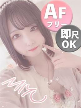 MIYU 燦 -Brilliant- (鈴鹿発)
