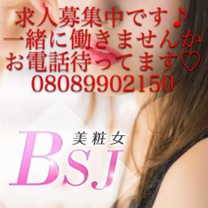 BSJ求人募集中です♪ BSJ(美粧女) (小松発)
