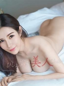 まつり びじょ濡れ美人Club (鈴鹿発)