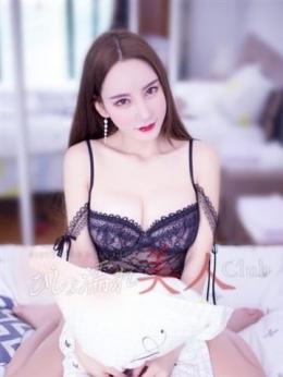 えり びじょ濡れ美人Club (鈴鹿発)