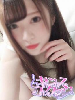 ♥こころ♥超美人 キャンパスコレクション (富士発)