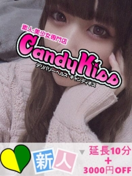えりか Candy Kiss (久喜発)