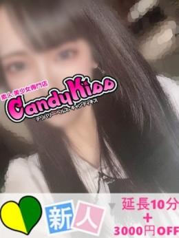 なっち Candy Kiss (久喜発)
