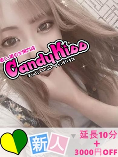 まゆ Candy Kiss (越谷発)
