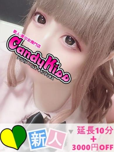 りっか Candy Kiss (越谷発)