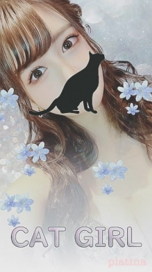 きき CAT girl (五反田発)