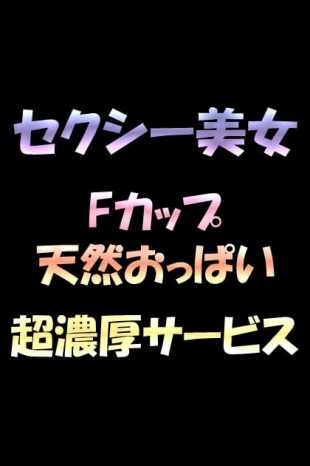 レオ CAT'S EYE (キャッツアイ) (鶯谷発)