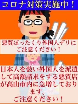丸夫 Cat's高山店 (下呂発)