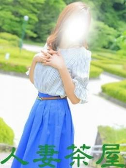 麻衣【まい】 人妻茶屋 (倉敷発)