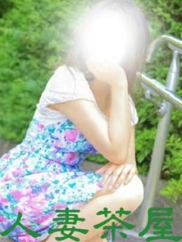 由衣【ゆい】 人妻茶屋 (倉敷発)