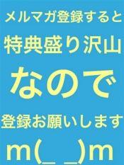 メルマガ登録 石川小松ちゃんこ (小松発)
