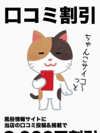 口コミ投稿割引 石川小松ちゃんこ (小松発)