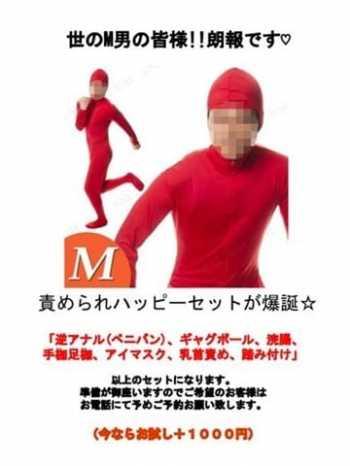 M男ハッピーセット♡ 千葉サンキュー (栄町発)