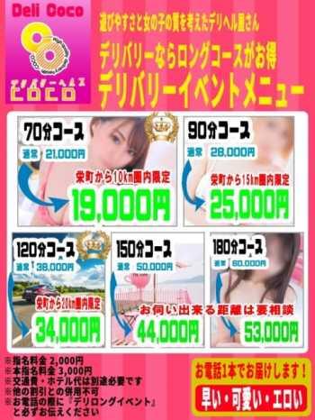 デリロングタイム COCO ~ココ~ (栄町発)