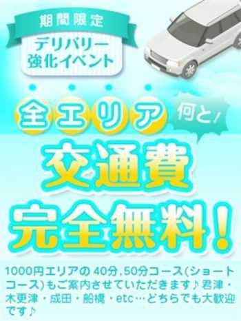 千葉県内は交通費0円!! COCO ~ココ~ (栄町発)