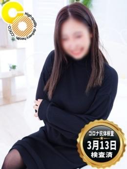 みやび☆ COCO ~ココ~ (栄町発)