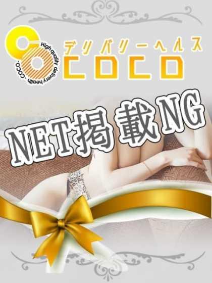 ☆とも COCO ~ココ~ (栄町発)