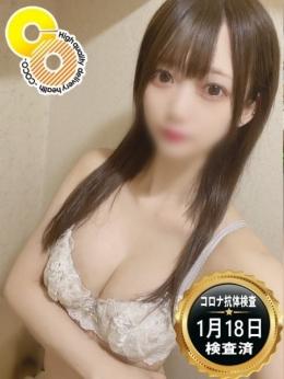 ☆みな COCO ~ココ~ (栄町発)