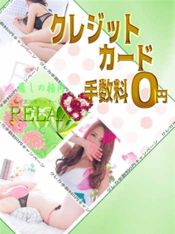 クレカ手数料0円 千葉回春マッサージRELAX (栄町発)