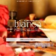 ビアンカ-Bianca-