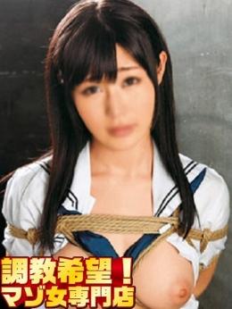 あきな 調教希望!マゾ女専門店 (錦糸町発)
