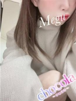 めぐ【色気MAX♡魅力満載】 chocola~ショコラ~ (福井発)