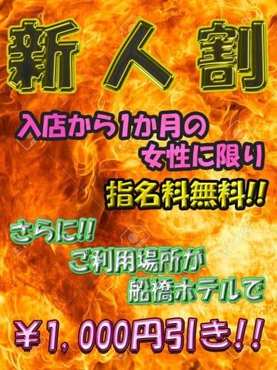 ☆新人割☆ 日本初!ビキニ水着デリヘル てでぃ (船橋発)