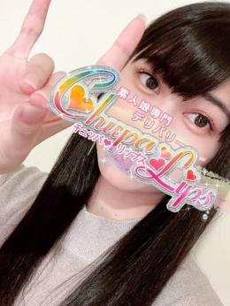 たお チュッパリップス 横浜in綱島 (新横浜発)