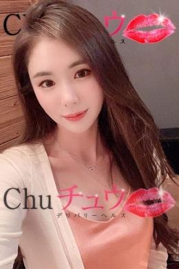 ろあ Chu(チュウ) (富士発)