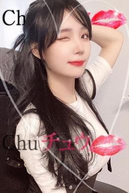 ユニ Chu(チュウ) (富士発)