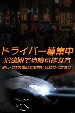 ドライバー募集 Chu(チュウ) (富士発)