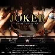 高級派遣クラブ  JOKER~ジョーカー~