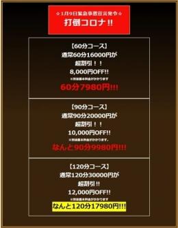 ☆超絶割引宣言☆ CLUB ANAL (葛西発)