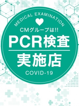 PCR検査実施店 美少女制服学園CLASS MATE(クラスメイト) (錦糸町発)