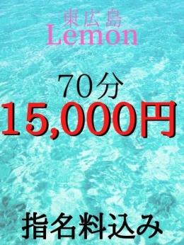 70分15,000円(指名料込み) Lemon(レモン) (東広島発)
