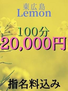 100分20,000円(指名料込み) Lemon(レモン) (東広島発)