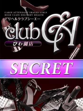 秘密の奥様CAさん club CA びわ湖店 (草津発)