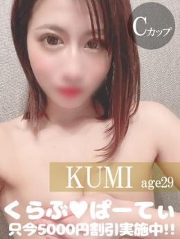 くみ CLUB PARTY (四日市発)