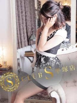 早織【SAORI】 CLUB s 平塚店 (平塚発)