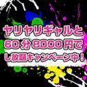 「60分8000円」ちゃん-CLUB YARIYARIGALS-1セット60min 8000円- (関内発)