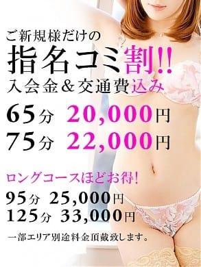 指名コミ割!! 秋葉原派遣女弁護士COCO369 (秋葉原発)