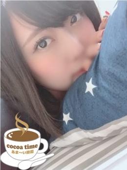 あずさ cocoa time -あま~い時間- (立川発)