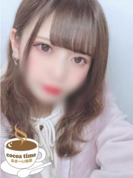 えれな cocoa time -あま~い時間- (立川発)