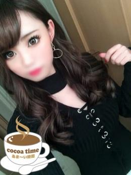 しゅん cocoa time -あま~い時間- (立川発)
