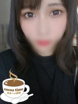 せいら cocoa time -あま~い時間- (立川発)