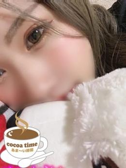 ねる cocoa time -あま~い時間- (立川発)