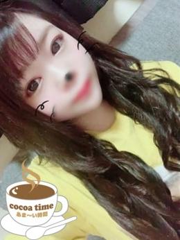 はるか cocoa time -あま~い時間- (立川発)